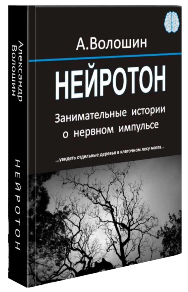 Обложка книги Нейротон